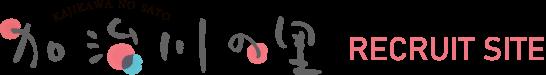 加治川の里 採用サイト