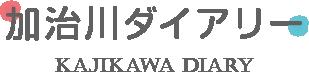 加治川ダイアリー
